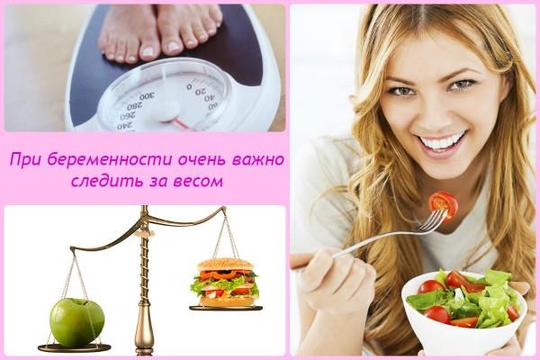 При беременности очень важно следить за весом