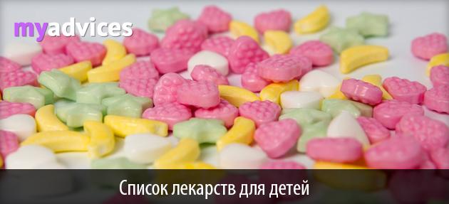 детские противовирусные лекарства