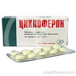 Упаковка таблеток Циклоферон