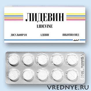 Лидевин от алкоголизма – отзывы на препарат