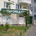 Центральный вход в клинику