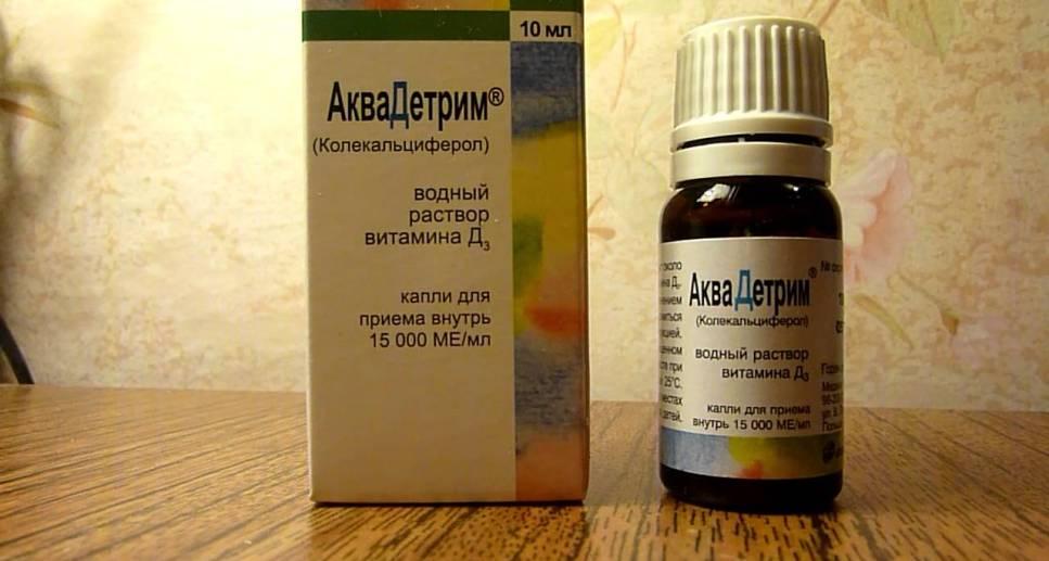 Витамины для новорожденных от рахита