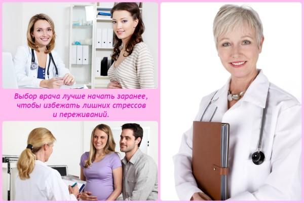 Выбор врача лучше начать заранее, чтобы избежать лишних стрессов и переживаний.