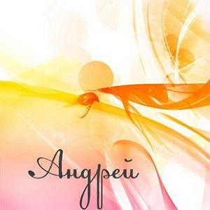 Значение имени Андрей для мальчика
