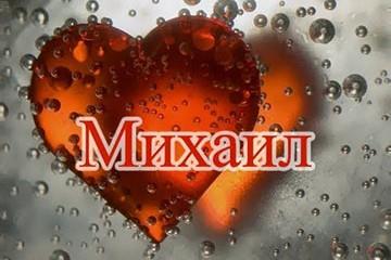 значение имени михаил для мальчика трактовка и влияние на долю