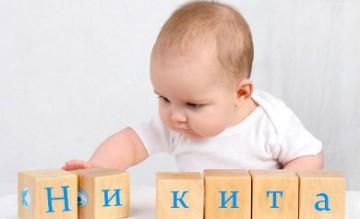 какое значение имени никита для мальчика