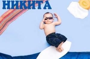 Значение имени Никита для мальчика в русском языке